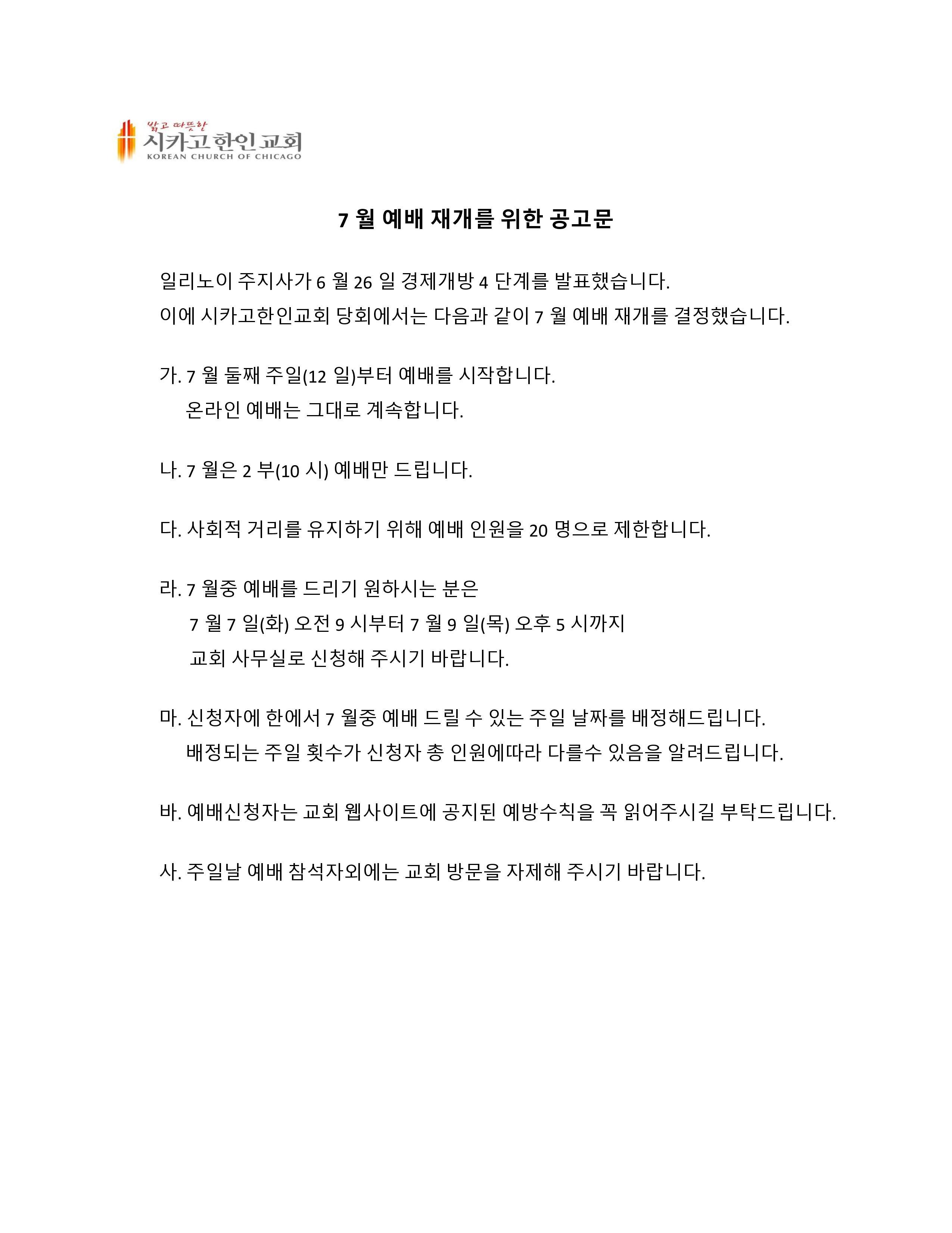 7월 예배 재개를 위한 공고문(웹사이트)1.jpg