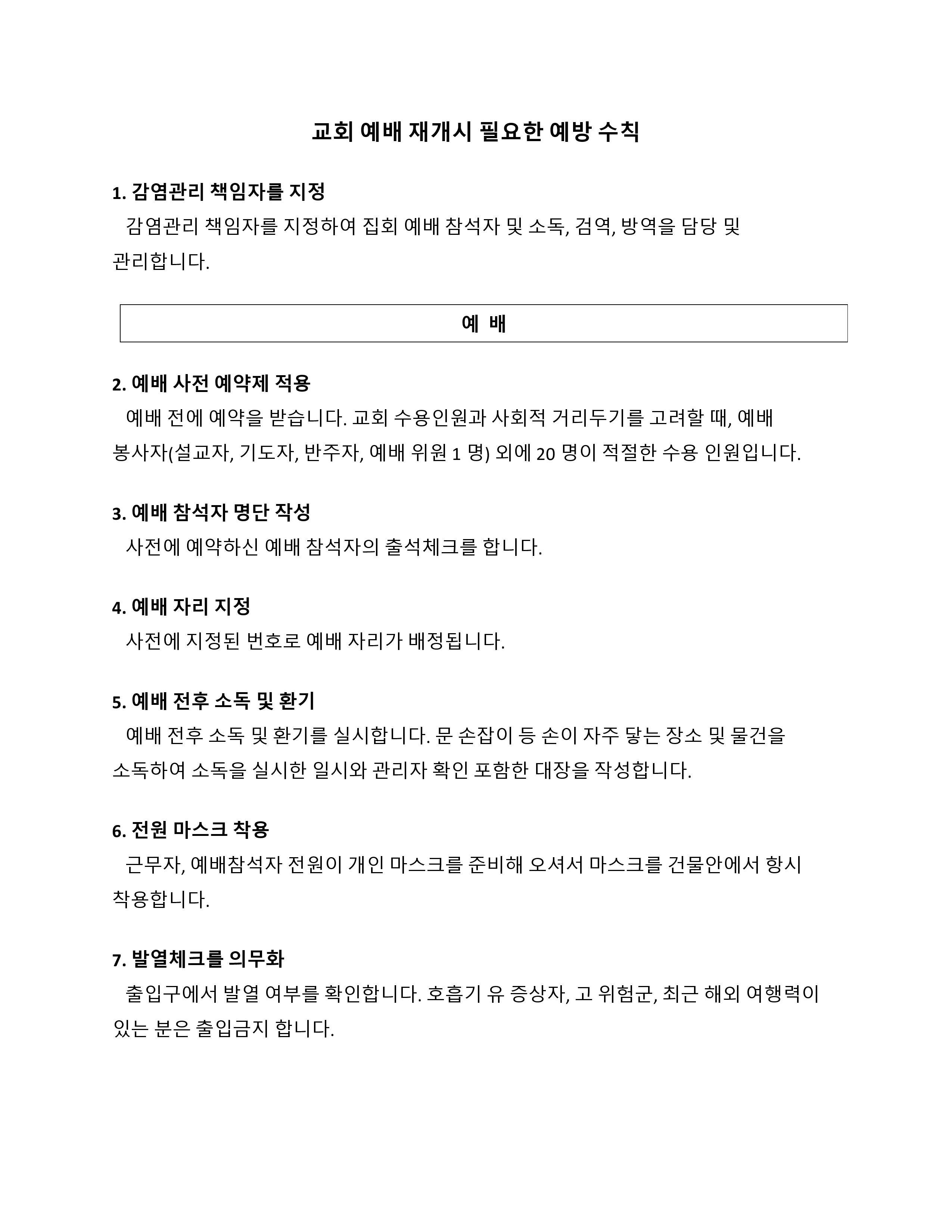 7월 예배 재개를 위한 공고문(웹사이트)2.jpg