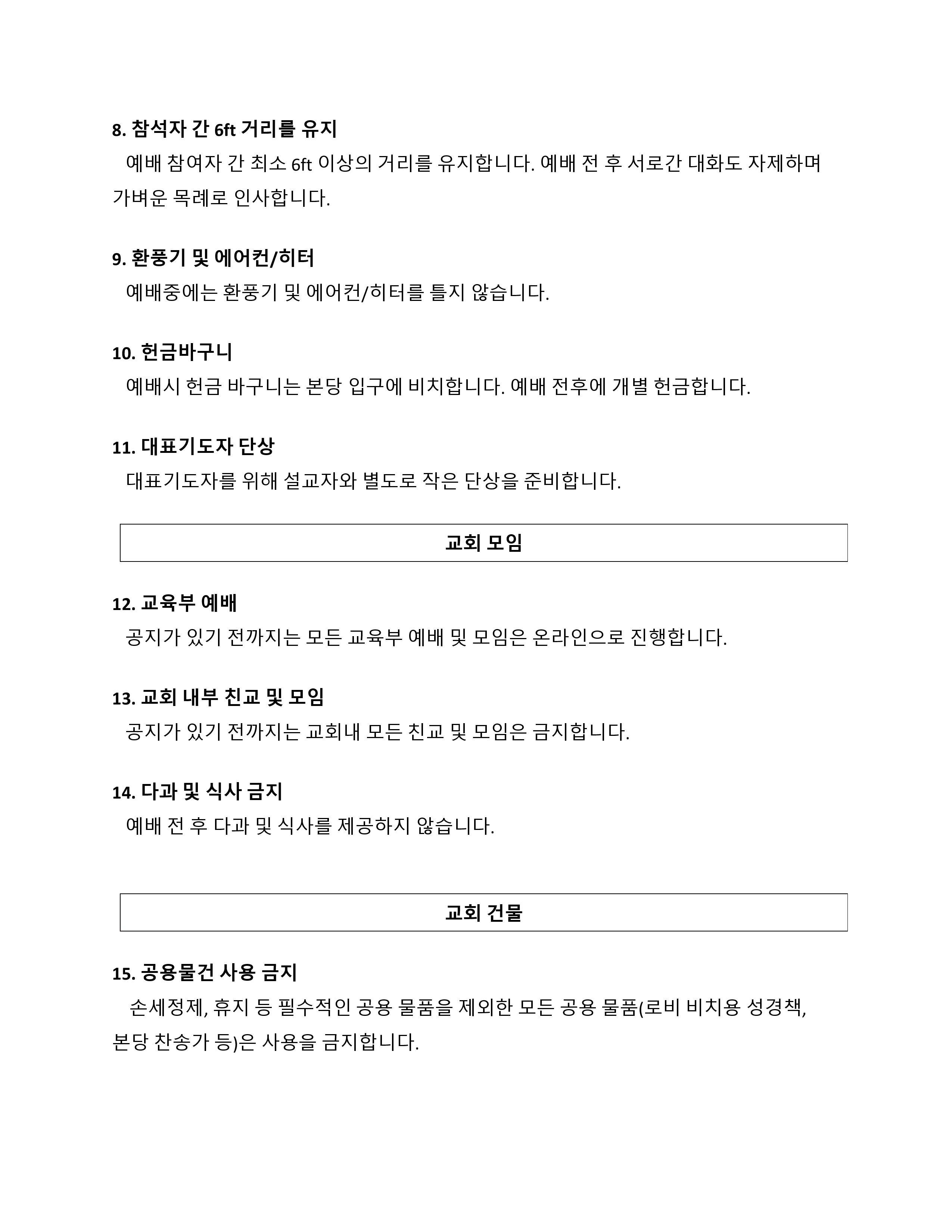 7월 예배 재개를 위한 공고문(웹사이트)3.jpg