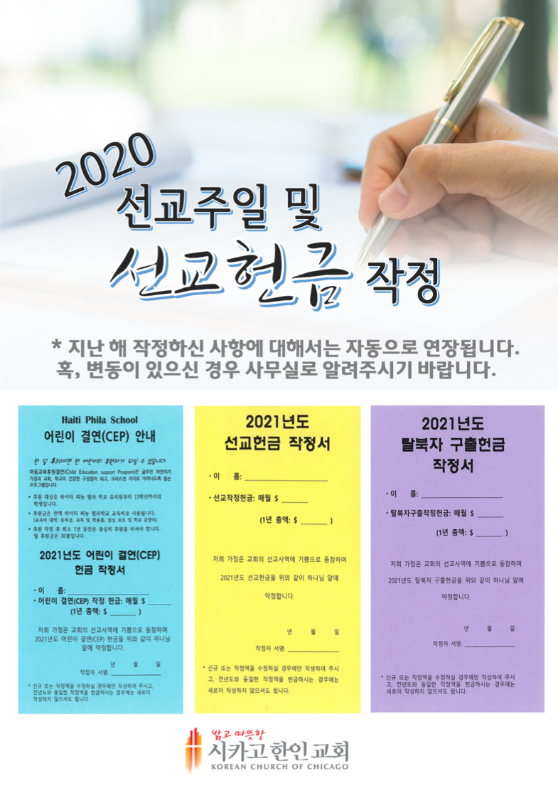 2021년도 선교작정서 작성법.png